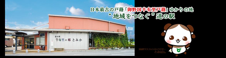"""日本最古の戸籍「御野国半布里戸籍」ゆかりの地""""地域をつなぐ""""道の駅"""