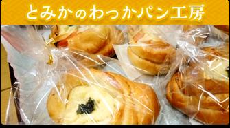 とみかのわっかパン工房